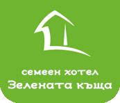 """Семеен хотел Семеен хотел """"Зелената къща"""" – град Китен """"Зелената къща"""" – град Китен"""